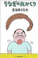 Round eel of eel