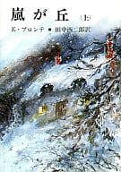 <<海外文学>> 嵐が丘 / エミリー・ブロンテ