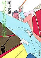 <<国内ミステリー>> 昼下がりの恋人達 / 赤川次郎