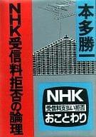 <<日本文学>> NHK受信料拒否の論理 / 本多勝一