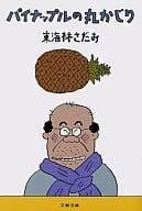 Pineapple scum