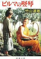 <<日本文学>> ビルマの竪琴 / 竹山道雄