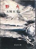<<日本文学>> 野火 / 大岡昇平