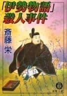 <<日本文学>> 「伊勢物語」殺人事件 / 斎藤栄