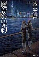 <<日本文学>> 魔女の盟約 / 大沢在昌