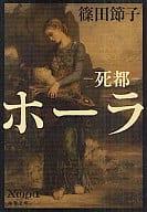 <<日本文学>> ホーラ-死都- / 篠田節子