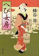 <<日本文学>> へび女房 / 蜂谷涼