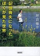 <<日本文学>> 記憶喪失になったぼくが見た世界 / 坪倉優介