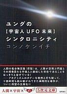 <<天文学・宇宙科学>> ユングの【宇宙人UFO未来】シンクロニシ