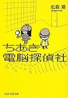 <<日本文学>> ちあき電脳探偵社 / 北森鴻