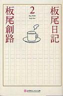 <<日本文学>> 板尾日記 2