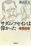 <<日本文学>> 変見自在 サダム・フセインは偉かった / 高山正之