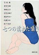 <<日本文学>> 七つの濡れた囁き / 「特選小説」編集部