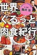 <<日本文学>> 世界ぐるっと肉食紀行 / 西川治