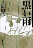 <<日本文学>> 黒い雨 / 井伏鱒二