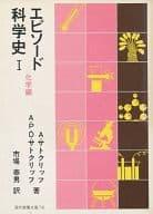 <<海外文学>> エピソード科学史I / A・サトクリッフ/A・P・D・サトクリッフ