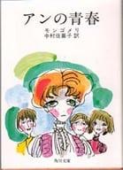 <<海外文学>> アンの青春 / モンゴメリ