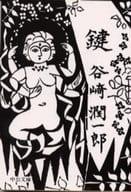 <<日本文学>> 鍵 / 谷崎潤一郎