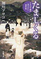 多摩まるる - 千歲的Itako Ayakase案 -