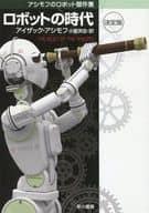 <<海外文学>> ロボットの時代 決定版 / アイザック・アシモフ/小尾芙佐