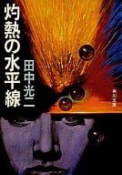 <<日本文学>> 灼熱の水平線 / 田中光二