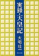 <<日本文学>> 実録・天皇記 / 大宅壮一