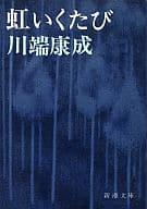 <<日本文学>> 虹いくたび / 川端康成