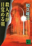 <<日本文学>> 殺人者が目覚める朝 / 和久峻三