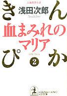 <<日本文学>> 血まみれのマリアきんぴか(2) / 浅田次郎