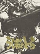 Ushio and Tora Vol. 12 [Initial version]