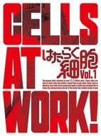 Working Cells 1 [Full Production Limited Edition]