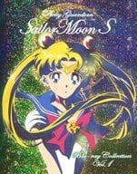 美少女戦士セーラームーンS Blu-ray COLLECTION 1 [初回生産限定版]