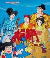 想い出のアニメライブラリー 第123集 まんが水戸黄門