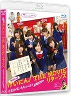 NMB48 げいにん!THE MOVIE リターンズ 卒業!お笑い青春ガールズ!!新たなる旅立ち