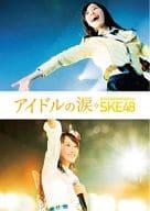 Idol no Namida DOCUMENTARY of SKE 48 Special Edition