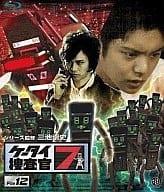 ケータイ捜査官7 File12