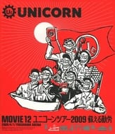 ランクB)ユニコーン / TOUR 2009 蘇える勤労