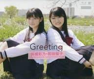 浜浦彩乃 和田桜子 / Greeting