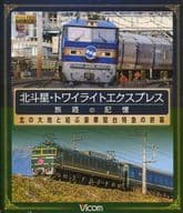 Memory of the Hokutosei · Twilight Express journey The closing of the luxurious sleeping limited express born in Showa era
