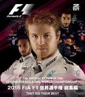 2016 FIA F1 世界選手権 総集編