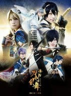 "The stage ""Touken Ranbu"" Yokodo Akatsuki no monsters [First Press Limited Edition]"