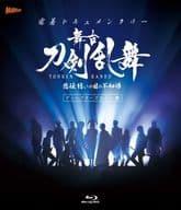 "Close-up documentary stage ""Touken Ranbu"" 悲 不 目 の 目 の 如 如 ズ Director's Cut"
