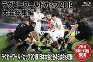 ラグビーワールドカップ2019 大会総集編 Blu-ray BOX
