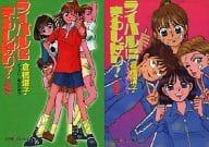ランクB/ライバルにまわしげり! 全2巻セット / 倉橋燿子