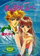 ランクB)リダーロイス・シリーズ 全11巻セット / 榎木洋子
