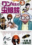 ロン先生の虫眼鏡(文庫版)(3) / 加藤唯史