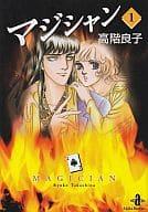 魔术师(文库版)(1)