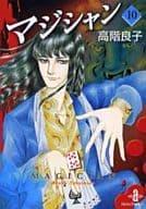 魔术师(文库版)(10)