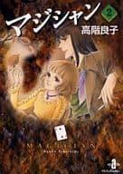 魔术师(文库版)(2)