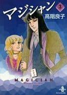 魔术师(文库版)(3)